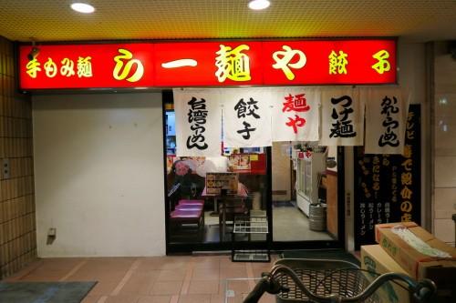 名古屋女子大栄ラーメンらー麺や