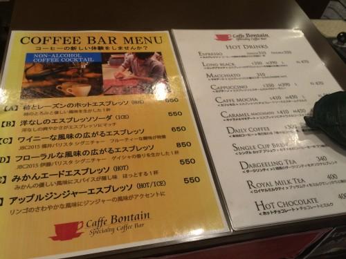 CAFE Bontain ボンタイン メニュー