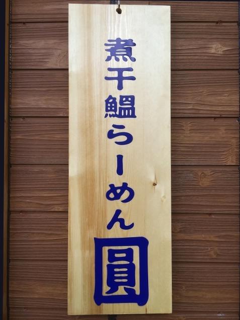 煮干鰮らーめん 圓 名古屋大須店 看板