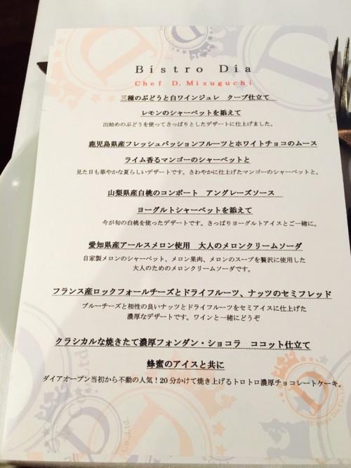 Bistro Dia(ビストロ ダイア)デザートメニュー