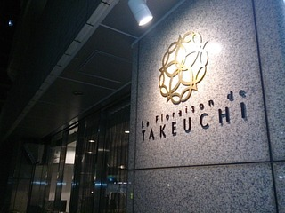 La Floraison de TAKEUCHI(ラ・フロレゾン・ドゥ・タケウチ 外観
