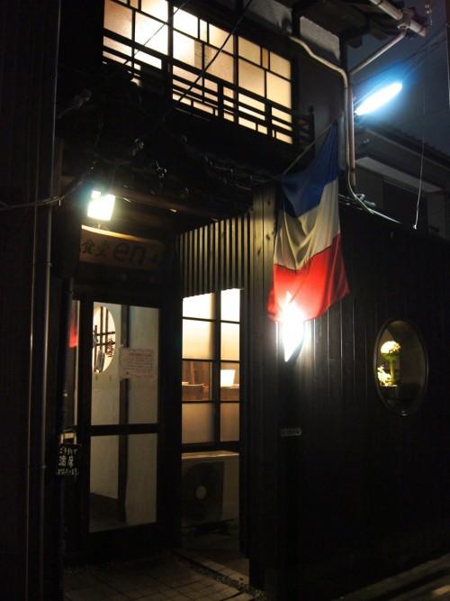 日仏食堂~en~(エン) 外観