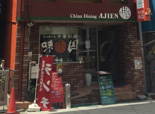 中華料理 味園(あじえん)