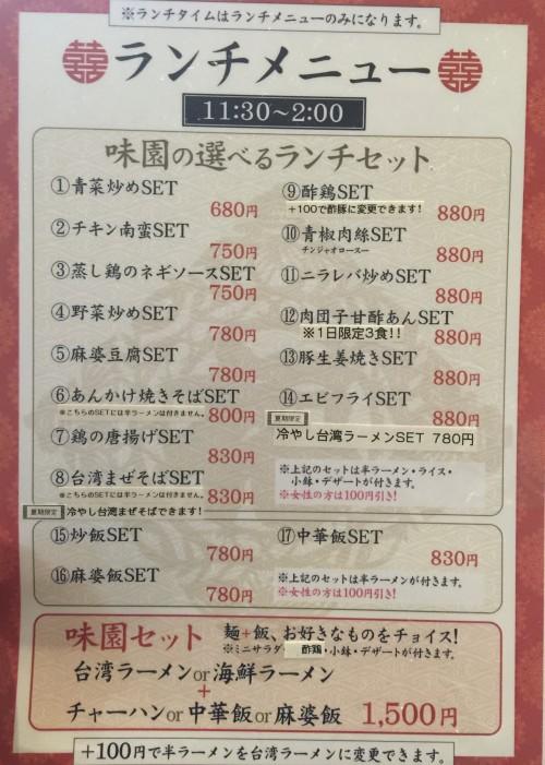 中華料理 味園(あじえん)ランチメニュー