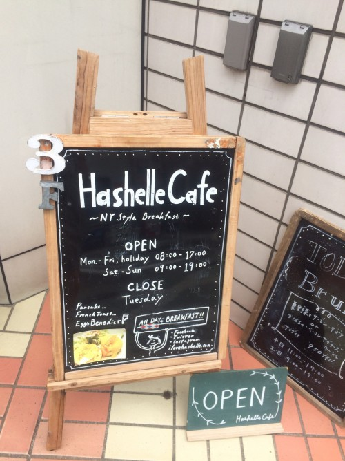 Hashelle Cafe (ハッシェル カフェ)