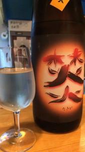 純米吟醸原酒 焚