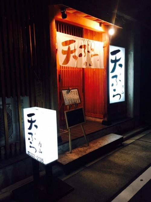 天ぷら 内山 (うちやま) 外観