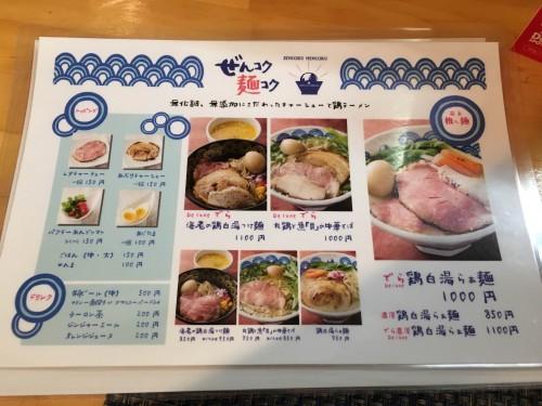 ぜんコク麺コク メニュー
