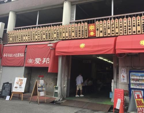 天ぷらとワイン 小島 外観