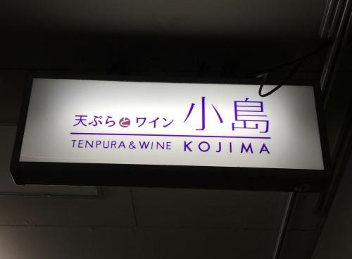 天ぷらとワイン 小島 看板
