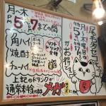 【名古屋駅・柳橋市場】24時間営業で七輪で焼く味噌とんちゃんが名物の居酒屋