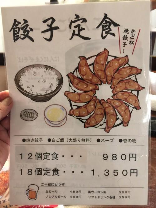 ラーメン餃子のかど松 メニュー
