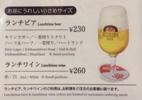 ランチタイム限定の230円でいただける「ランチビア」と260円の「ランチワイン」