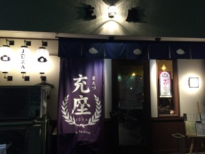 中区・上前津の居酒屋で食べられる氷見産天然ブリの造り