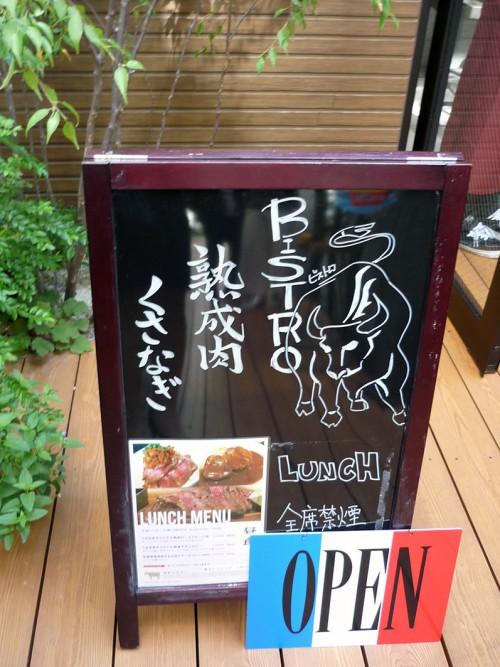 ビストロ熟成肉 くさなぎ 看板