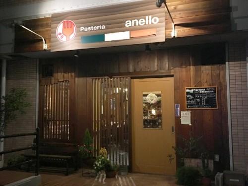 Pasteria anello(パステリアアネッロ)