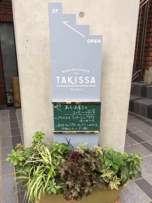 タキッサ (Takissa)看板