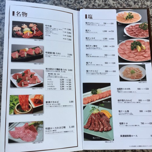 名物、塩、赤身(たれ)、内臓(みそ)、その他の焼き物、キムチ、野菜、刺身、一品、石焼、麺、汁、飯、デザート