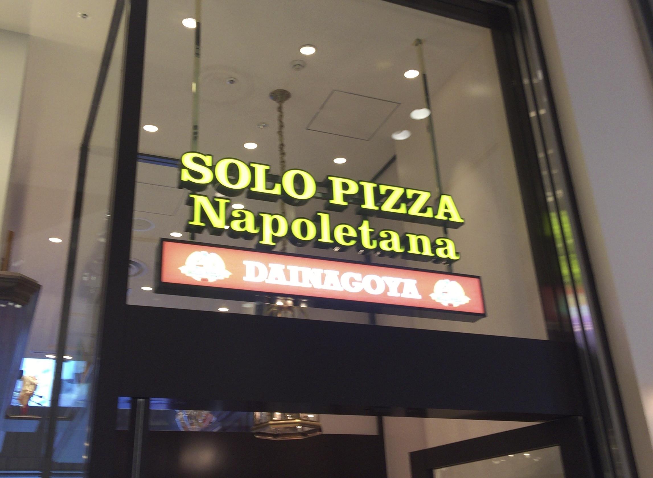 名駅|大須に本店を構えるナポリピッツァを大名古屋ビルヂングでも!