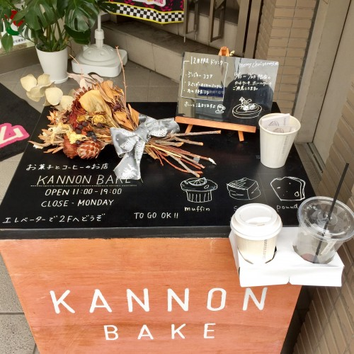 カンノン ベイク (KANNON BAKE) 入口