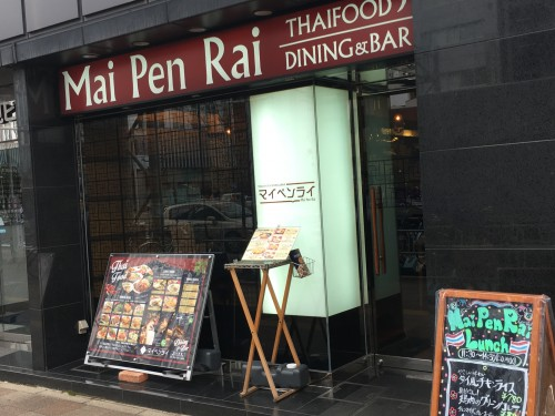 THAIFOOD DINING&BAR  Mai Pen Rai (マイペンライ)