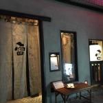 名駅|旬の食材を素材の味を生かした揚げ方で楽しめる創作串揚げ店