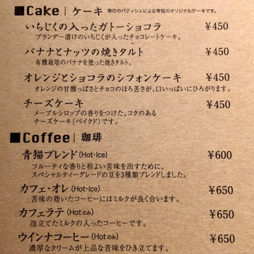 ケーキとドリンクのメニュー
