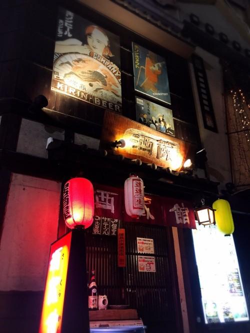 酒蔵館(さくらかん) 外観