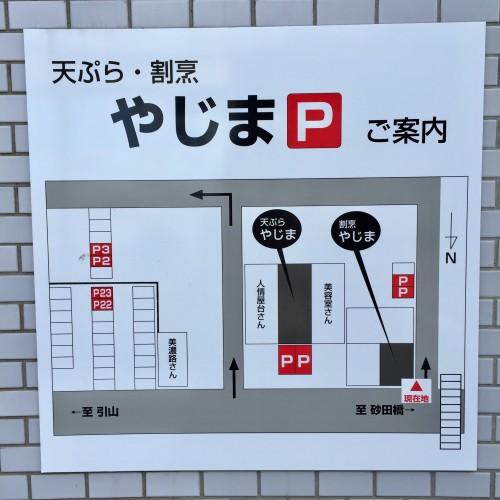 天ぷら やじま。 駐車場
