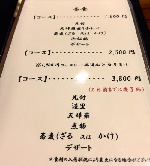 1,800円のコース