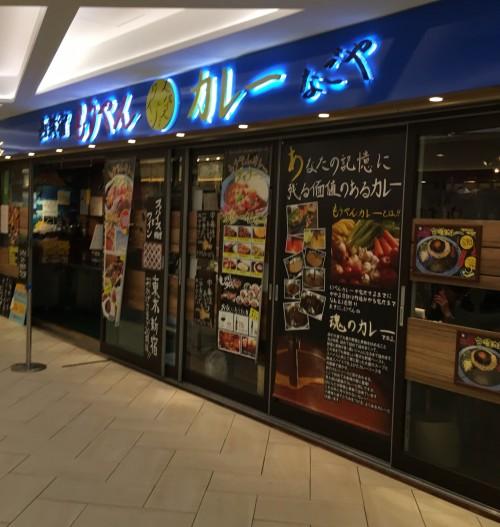 西新宿もうやんカレーなごや 外観