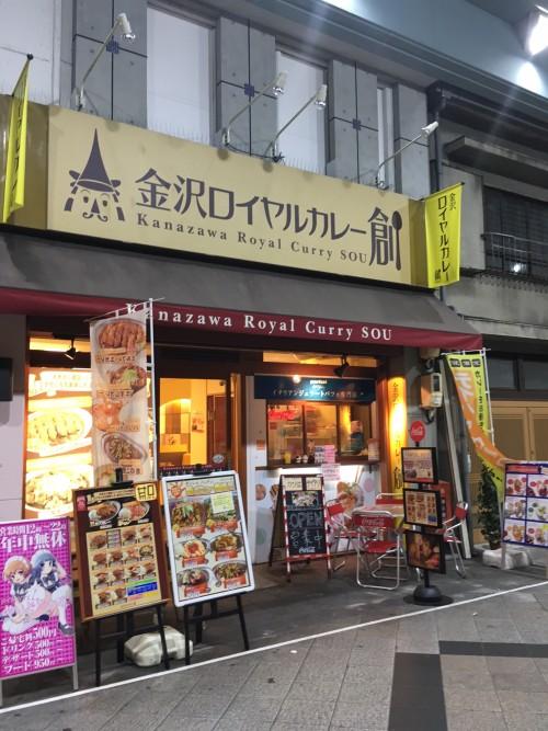 金沢ロイヤルカレー創