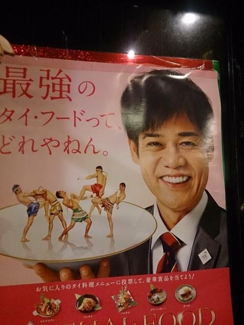サワデーすみ芳 ポスター