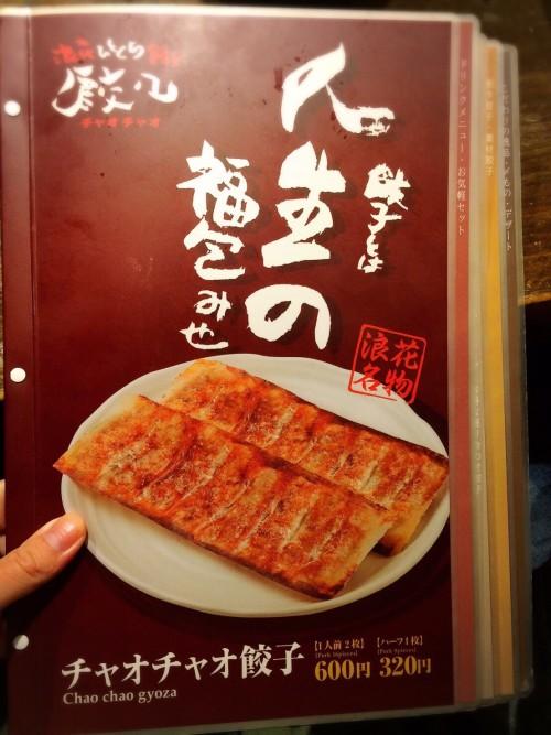 浪花ひとくち餃子チャオチャオ(餃々) メニュー