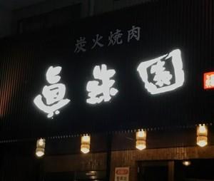眞珠園 春岡本店 (シンジュエン)外観