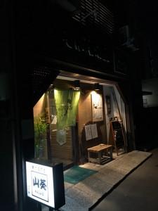 そば居酒屋 山葵(わざび) 外観
