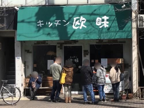 キッチン欧味 (キッチンオウミ)
