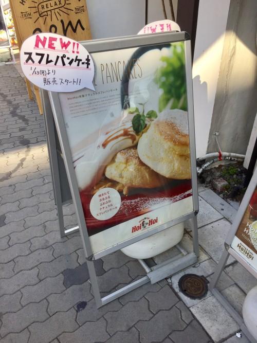 Dining & Cafe HoiHoi(ホイホイ) 看板