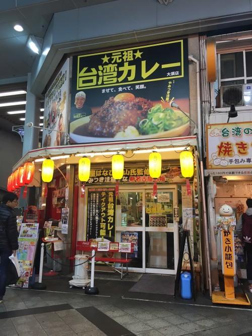 元祖台湾カレー 大須店 外観