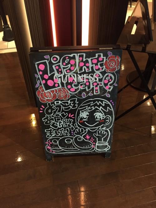 ライトカフェ スパイラルタワーズ店 (Light Cafe) イラストボード