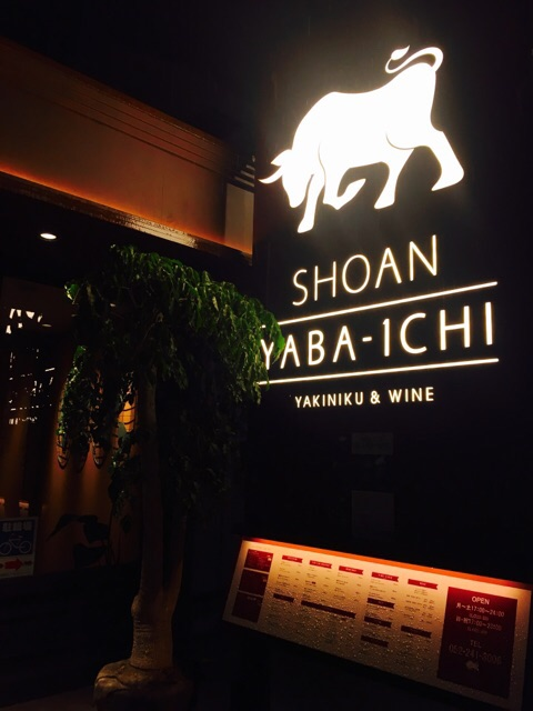 SHOAN YABA-1CHI (ショウアンヤバイチ)