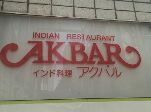 アクバル(AKBAR)