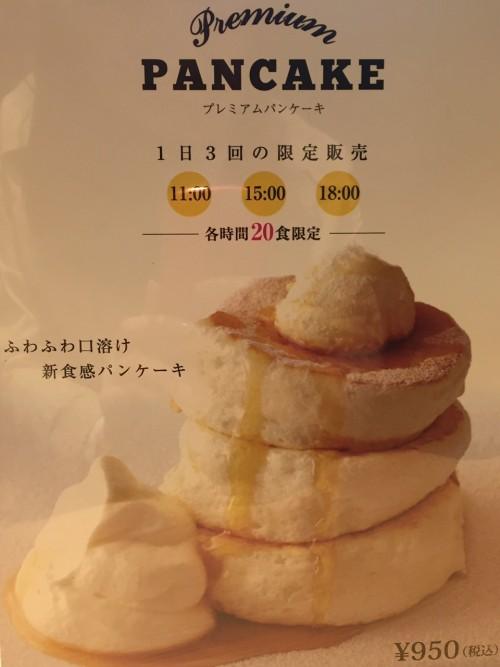 パンケーキのメニュー