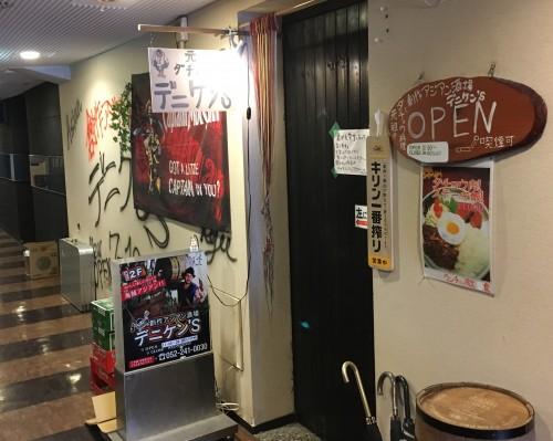 アジアン創作酒場 デニケン's 2号店 店内