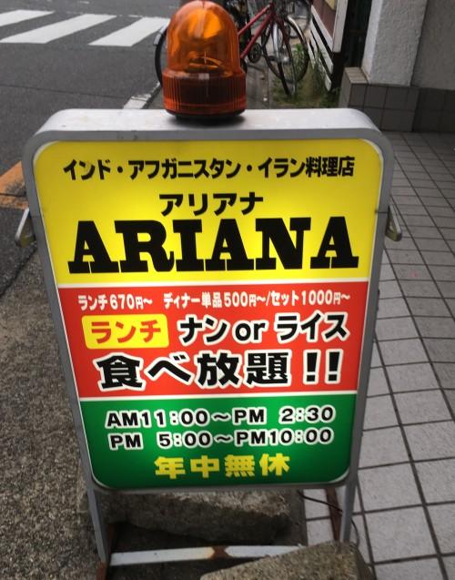 アリアナレストラン(ARIANA Restaurant) 看板