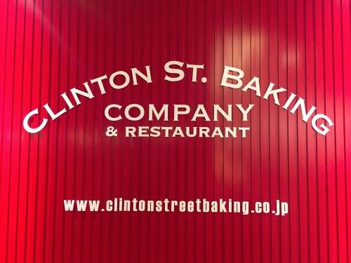 クリントンストリートベイキングカンパニー