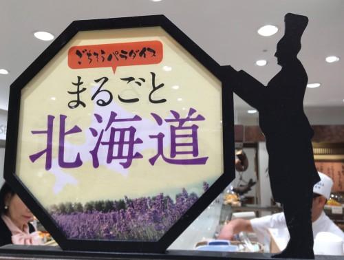 まるごと北海道