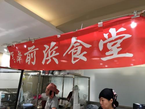 四季彩 前浜食堂