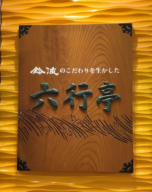 鈴波 六行亭