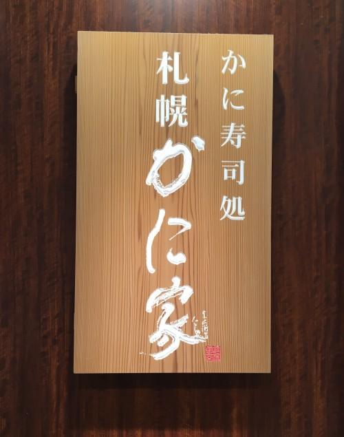 かに寿司処 札幌かに屋